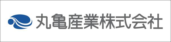 丸亀産業株式会社