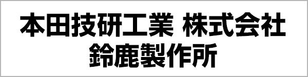 本田技研工業株式会社 鈴鹿製作所