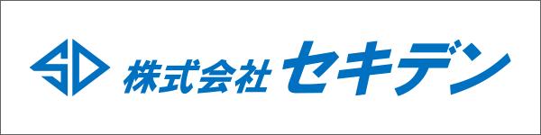 株式会社セキデン