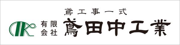 鳶田中工業
