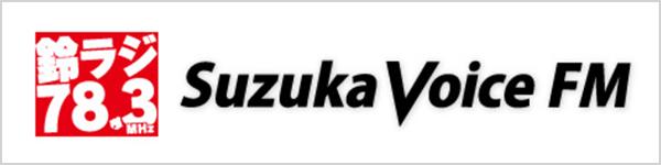 SUZUKA Voice FM