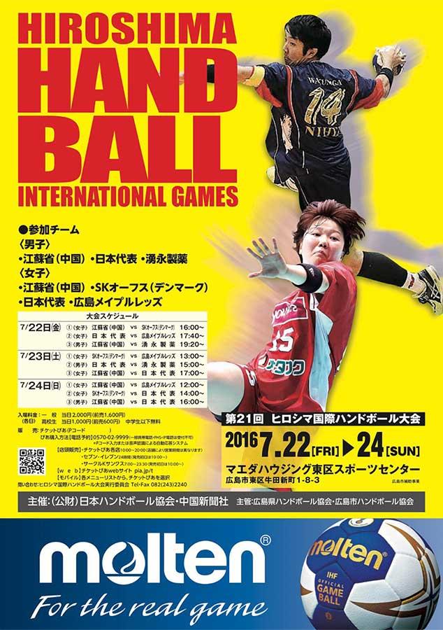 ヒロシマ国際ハンドボール大会