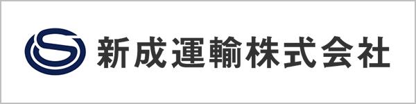 新成運輸株式会社