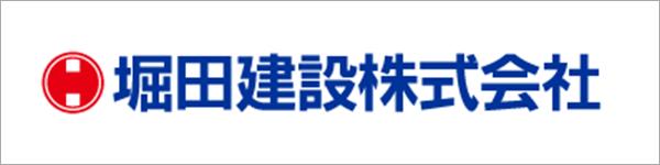 堀田建設株式会社