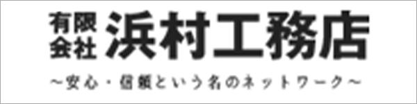 浜村工務店