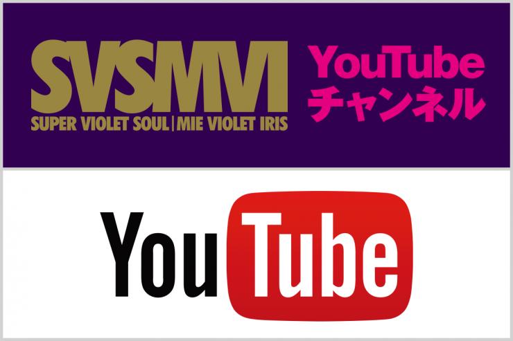 バイオレットYouTubeチャンネル