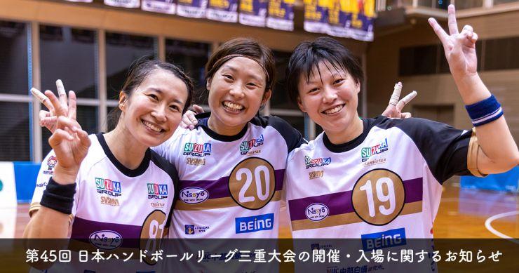 日本 ハンドボール リーグ
